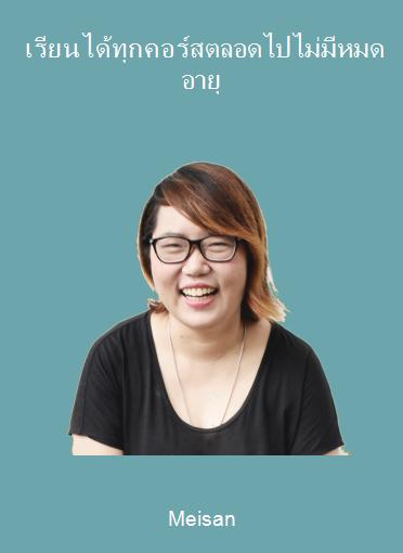 Meisan - เรียนได้ทุกคอร์สตลอดไปไม่มีหมดอายุ