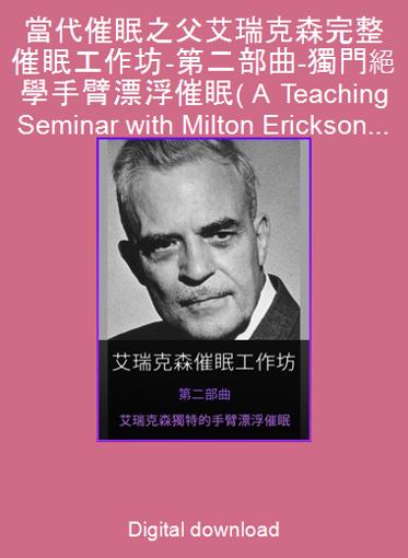 當代催眠之父艾瑞克森完整催眠工作坊-第二部曲-獨門絕學手臂漂浮催眠( A Teaching Seminar with Milton Erickson II)